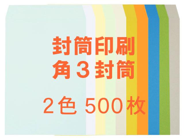 角3封筒 コニーカラー85L貼 ◎500枚 【印刷2色】 送料無料 /フォーマット注文