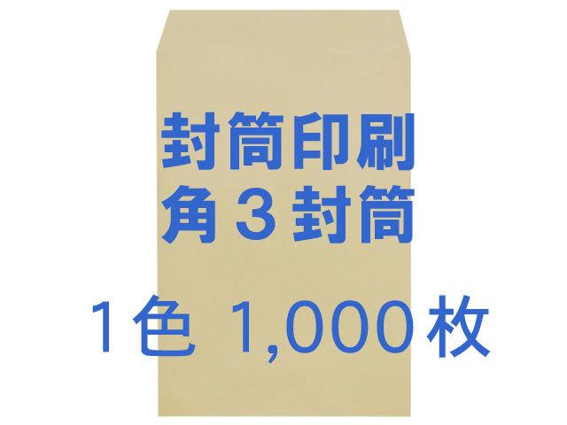 角3封筒 クラフト85L貼 ◎1,000枚 【印刷1色】 送料無料 /フォーマット注文