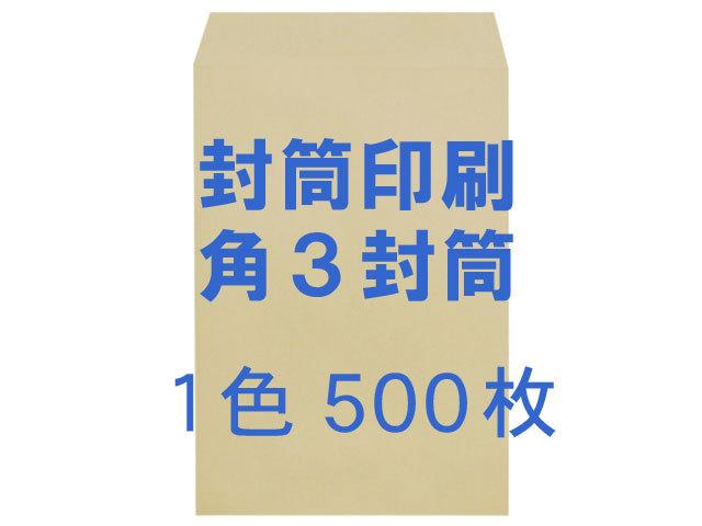 角3封筒 クラフト85L貼 ◎500枚 【印刷1色】   /フォーマット注文