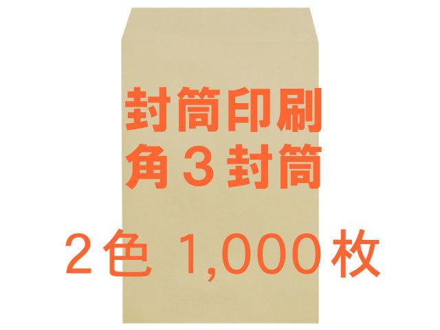 角3封筒 クラフト85L貼 ◎1,000枚 【印刷2色】 送料無料 /フォーマット注文