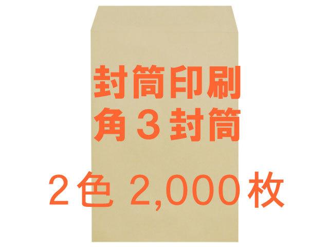 角3封筒 クラフト85L貼 ◎2,000枚 【印刷2色】 送料無料 /フォーマット注文