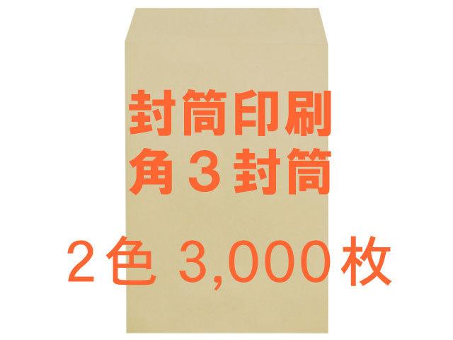 角3封筒 クラフト85L貼 ◎3,000枚 【印刷2色】 送料無料 /フォーマット注文