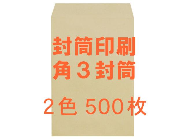 角3封筒 クラフト85L貼 ◎500枚 【印刷2色】 送料無料 /フォーマット注文