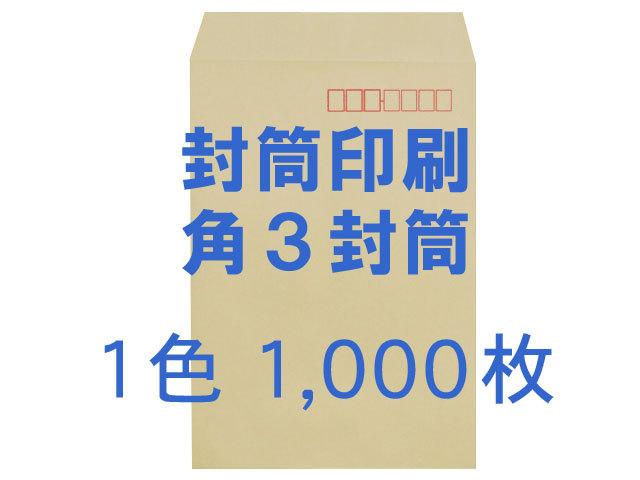角3封筒 クラフト85L貼「郵便枠入」 ◎1,000枚 【赤枠(郵便枠)+印刷1色】 送料無料 /フォーマット注文
