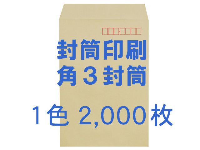角3封筒 クラフト85L貼「郵便枠入」 ◎2,000枚 【赤枠(郵便枠)+印刷1色】 送料無料 /フォーマット注文