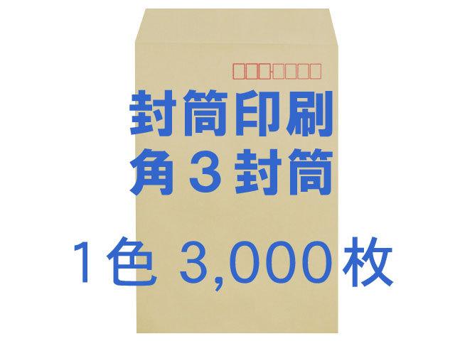 角3封筒 クラフト85L貼「郵便枠入」 ◎3,000枚 【赤枠(郵便枠)+印刷1色】 送料無料 /フォーマット注文