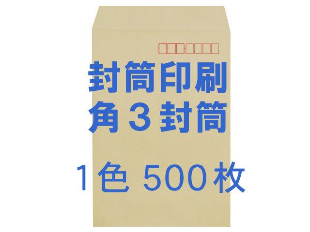 角3封筒 クラフト85L貼「郵便枠入」 ◎500枚 【赤枠(郵便枠)+印刷1色】 送料無料 /フォーマット注文