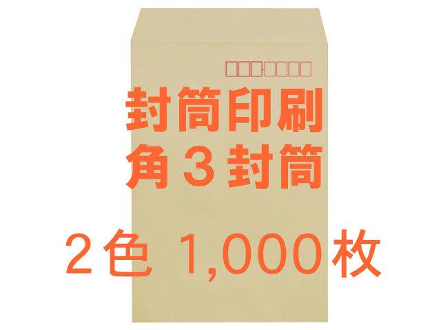 角3封筒 クラフト85L貼「郵便枠入」 ◎1,000枚 【赤枠(郵便枠)+印刷2色】 送料無料 /フォーマット注文