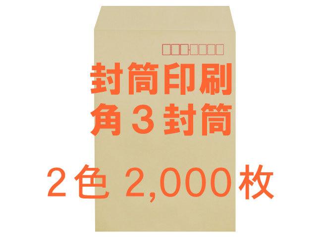 角3封筒 クラフト85L貼「郵便枠入」 ◎2,000枚 【赤枠(郵便枠)+印刷2色】 送料無料 /フォーマット注文
