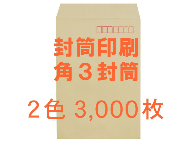 角3封筒 クラフト85L貼「郵便枠入」 ◎3,000枚 【赤枠(郵便枠)+印刷2色】 送料無料 /フォーマット注文