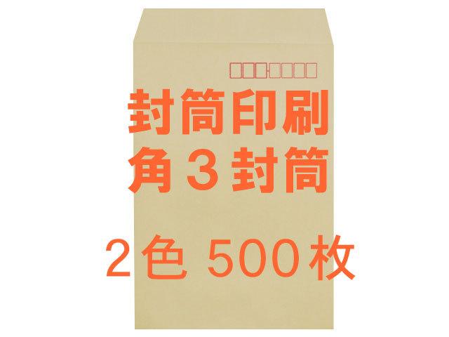 角3封筒 クラフト85L貼「郵便枠入」 ◎500枚 【赤枠(郵便枠)+印刷2色】 送料無料 /フォーマット注文