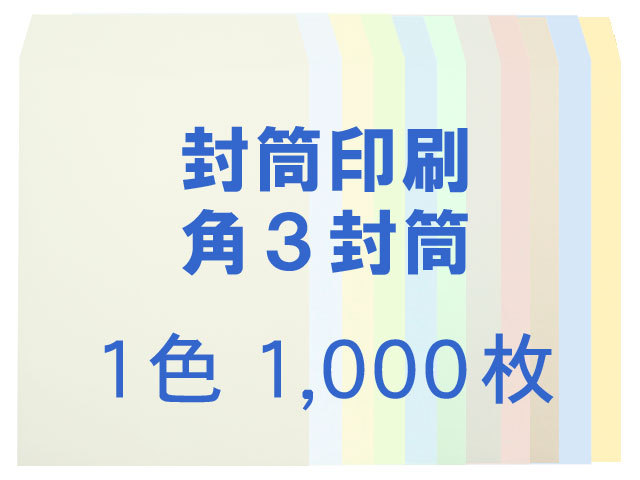 角3封筒 ソフトカラー100L貼 ◎1,000枚【印刷1色】 送料無料 /フォーマット注文