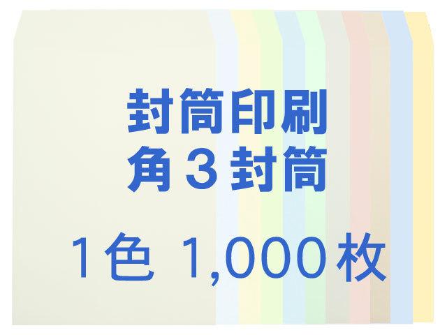 角3封筒 ソフトカラー100L貼 ◎1,000枚【印刷1色】 送料無料 /データ支給注文