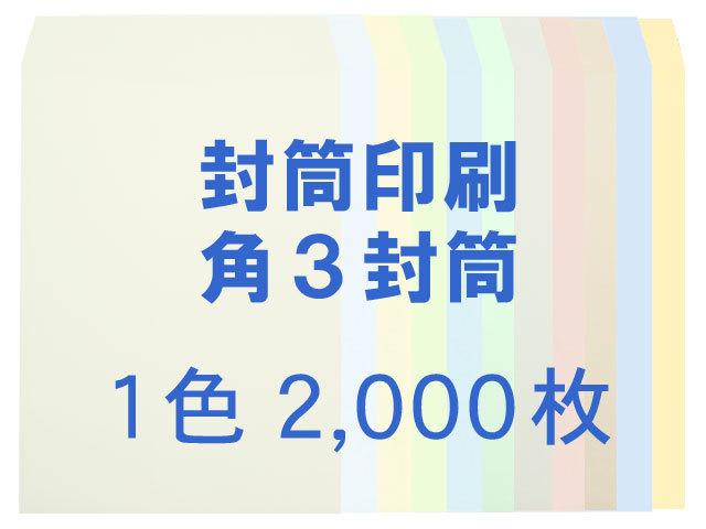角3封筒 ソフトカラー100L貼 ◎2,000枚【印刷1色】 送料無料 /データ支給注文