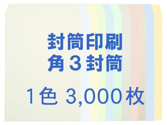 角3封筒 ソフトカラー100L貼 ◎3,000枚【印刷1色】 送料無料 /データ支給注文