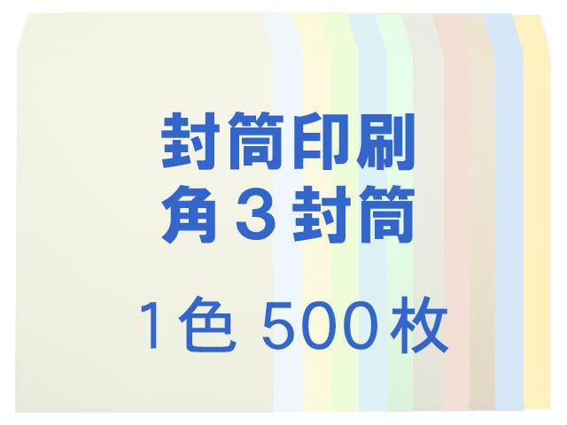 角3封筒 ソフトカラー100L貼 ◎500枚【印刷1色】 送料無料 /データ支給注文
