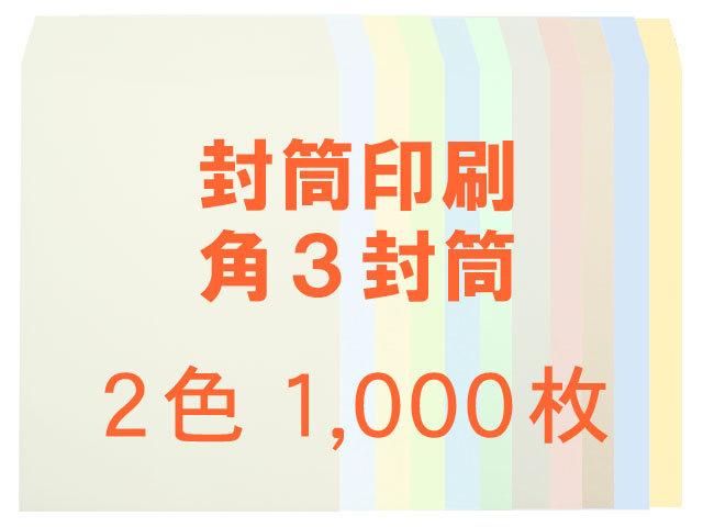 角3封筒 ソフトカラー100L貼 ◎1,000枚【印刷2色】 送料無料 /データ支給注文