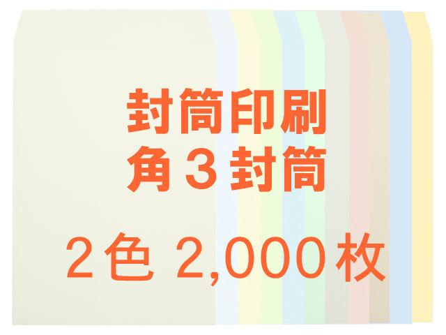 角3封筒 ソフトカラー100L貼 ◎2,000枚【印刷2色】 送料無料 /データ支給注文