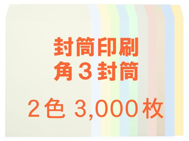 角3封筒 ソフトカラー100L貼 ◎3,000枚【印刷2色】 送料無料 /データ支給注文