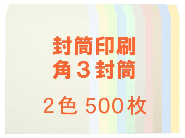 角3封筒 ソフトカラー100L貼 ◎500枚【印刷2色】 送料無料 /データ支給注文