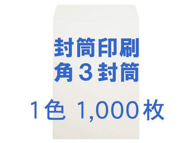 角3封筒 白菊(ホワイト) 80L貼 ◎1,000枚 ◎【印刷1色】 送料無料 /フォーマット注文