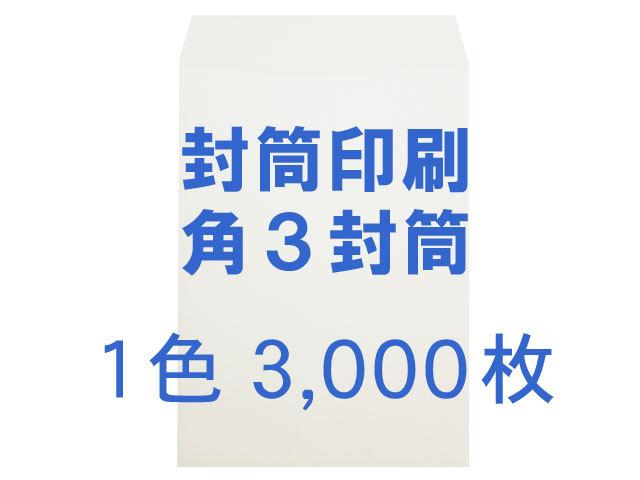 角3封筒 白菊(ホワイト) 80L貼 ◎3,000枚 ◎【印刷1色】 送料無料 /フォーマット注文