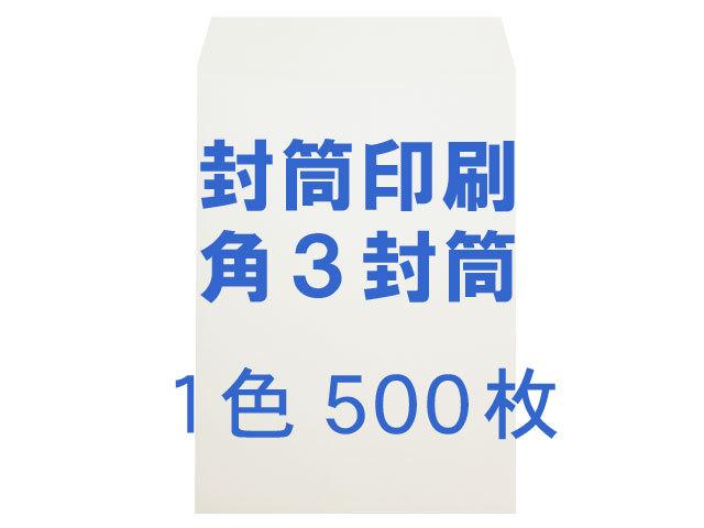 角3封筒 白菊(ホワイト) 80L貼 ◎500枚 ◎【印刷1色】 送料無料 /フォーマット注文