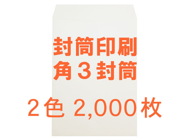 角3封筒 白菊(ホワイト) 80L貼 ◎2,000枚 ◎【印刷2色】 送料無料 /フォーマット注文