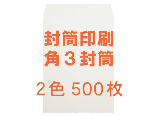 角3封筒 白菊(ホワイト) 80L貼 ◎500枚 ◎【印刷2色】 送料無料 /フォーマット注文