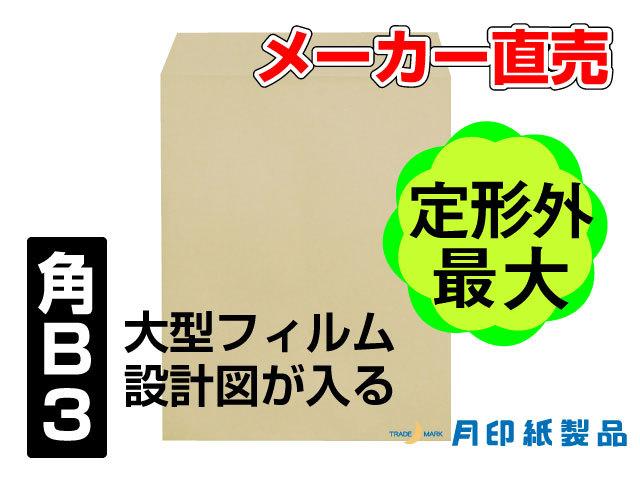 大型封筒 ジャンボバック 角B3クラフト120g/200枚(KB0B00) 送料無料