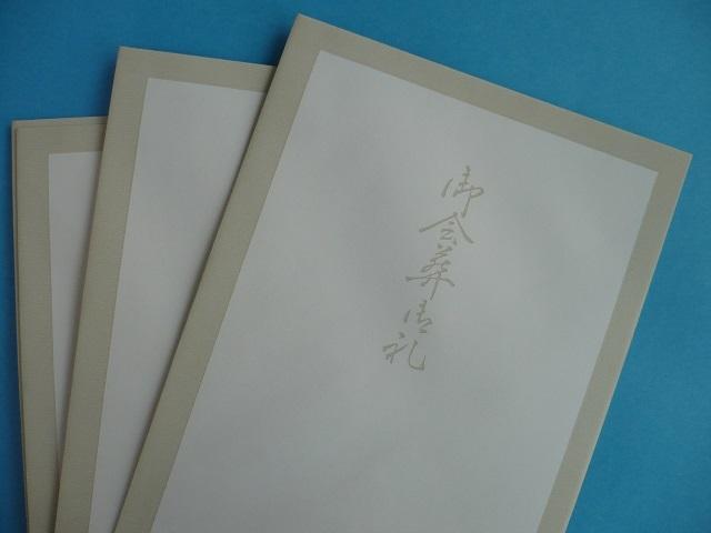 不幸用封筒/白菊2号(鼠縁枠/会葬礼状文字入り) /500枚(Y21463)