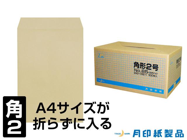 角2封筒 クラフト 85g L貼 500枚 (K20851)
