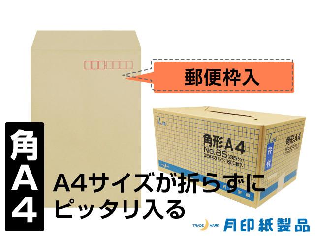 角A4封筒 クラフト 85g L貼 郵便枠入り/500枚 (KA1851)