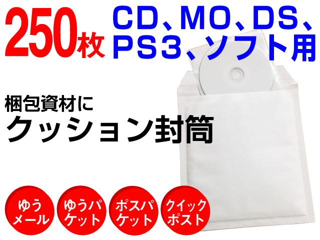 国産 クッション封筒 テープ付 横190mm×縦200mm+頭40mm / 250枚 (WB9060) 【送料無料】ウィンバックCD
