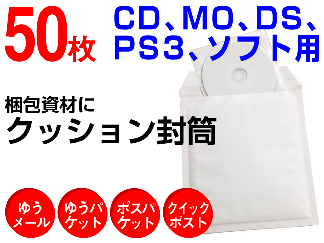 国産 クッション封筒 テープ付 横190mm×縦200mm+頭40mm / 50枚 (WB9060)ウィンバックCD