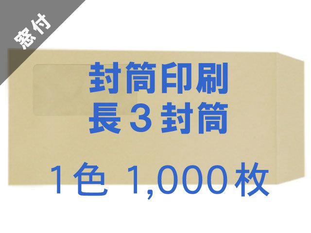 長3封筒 クラフト 70g A窓付 ◎印刷1000枚 【印刷1色】送料無料 /データ支給注文
