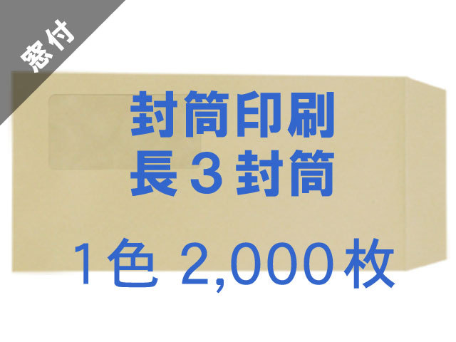 長3封筒 クラフト 70g A窓付 ◎印刷2000枚 【印刷1色】送料無料 /データ支給注文