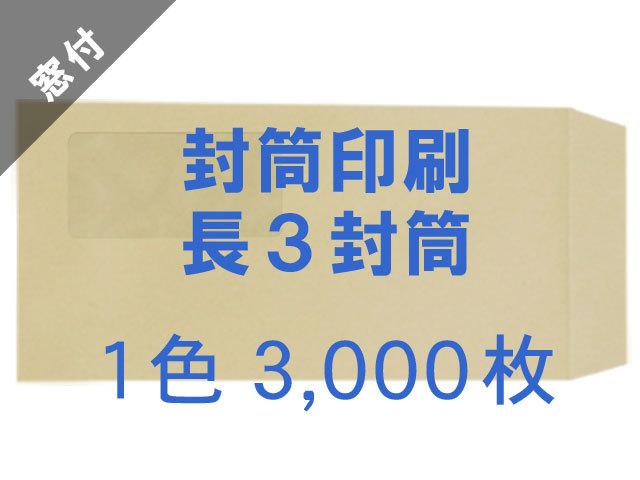 長3封筒 クラフト 70g A窓付 ◎印刷3000枚 【印刷1色】送料無料 /フォーマット注文