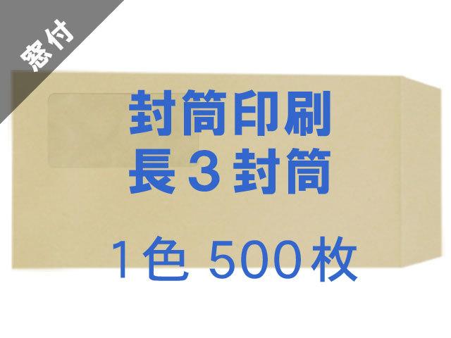 長3封筒 クラフト 70g A窓付 ◎印刷500枚 【印刷1色】送料無料 /データ支給注文