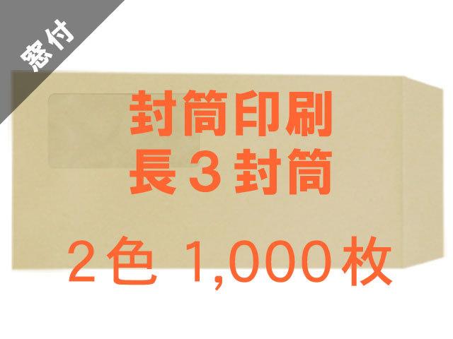 長3封筒 クラフト 70g A窓付 ◎印刷1000枚 【印刷2色】送料無料 /データ支給注文