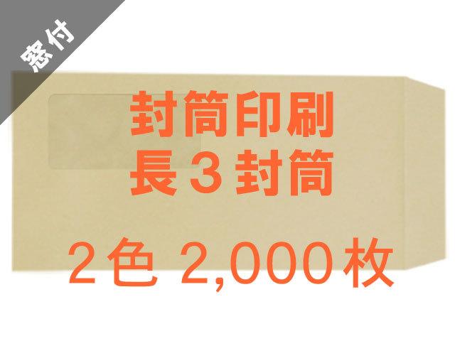 長3封筒 クラフト 70g A窓付 ◎印刷2000枚 【印刷2色】送料無料 /データ支給注文