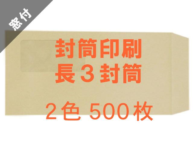 長3封筒 クラフト 70g A窓付 ◎印刷500枚 【印刷2色】送料無料 /データ支給注文
