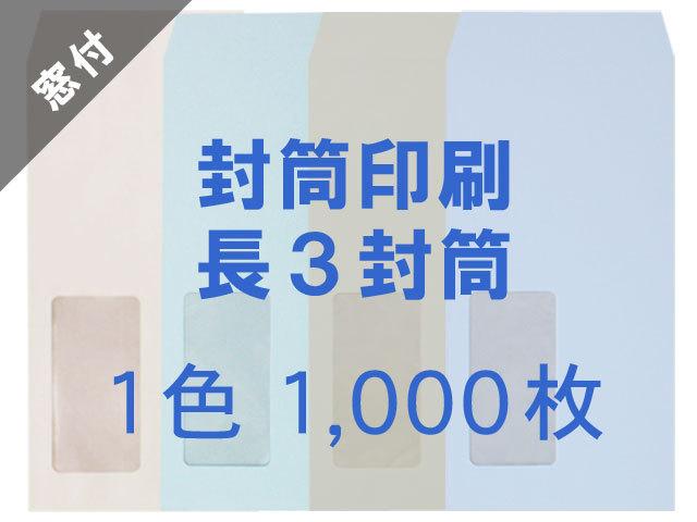 長3封筒 プラテクトカラー 80g A窓付 ◎印刷1000枚 【印刷1色】  /フォーマット注文