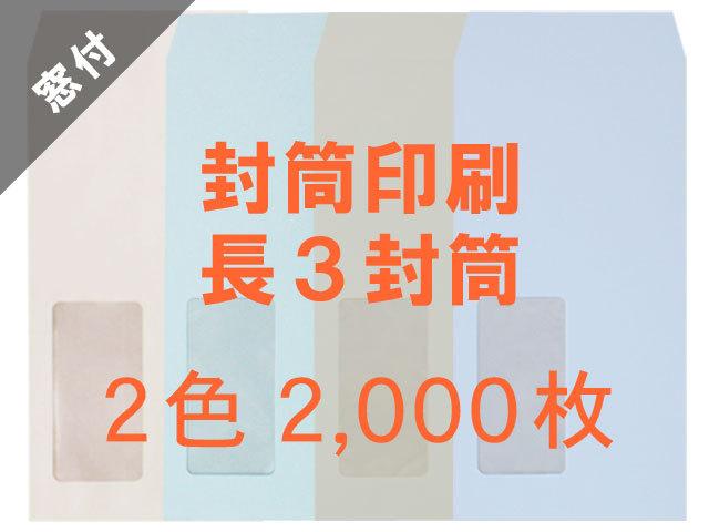 長3封筒 プラテクトカラー 80g A窓付 ◎印刷2000枚 【印刷2色】送料無料 /フォーマット注文