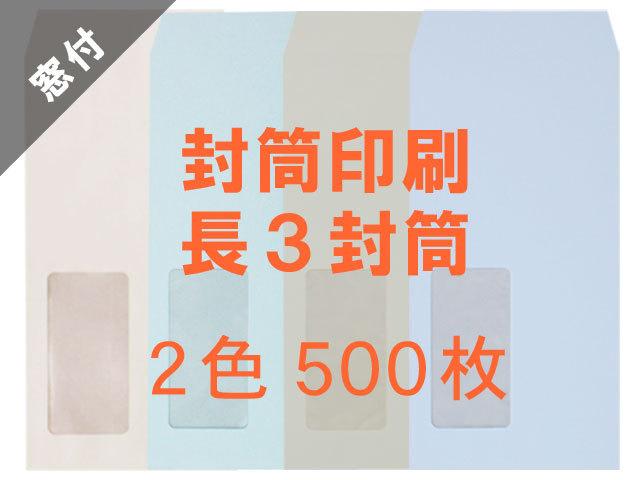 長3封筒 プラテクトカラー 80g A窓付 ◎印刷500枚 【印刷2色】送料無料 /フォーマット注文