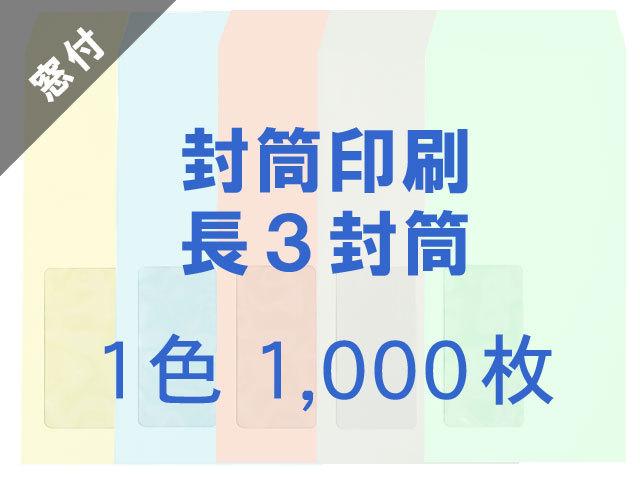 長3封筒 ソフトカラー 80g A窓付 ◎印刷1000枚 【印刷1色】送料無料 /フォーマット注文