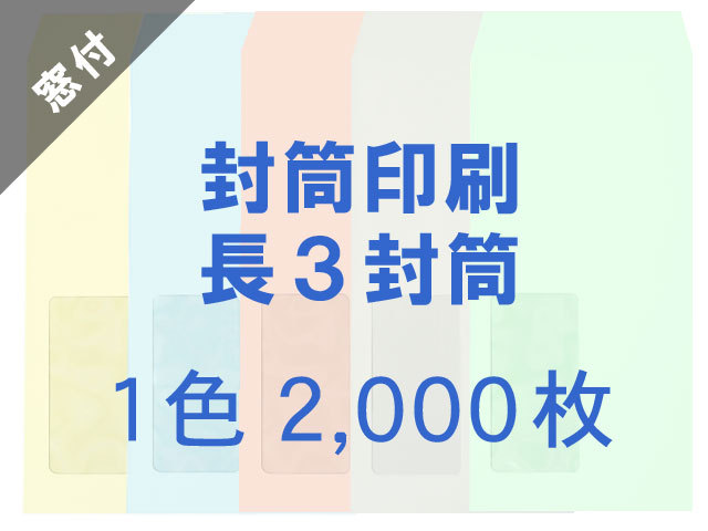 長3封筒 ソフトカラー 80g A窓付 ◎印刷2000枚 【印刷1色】送料無料 /フォーマット注文