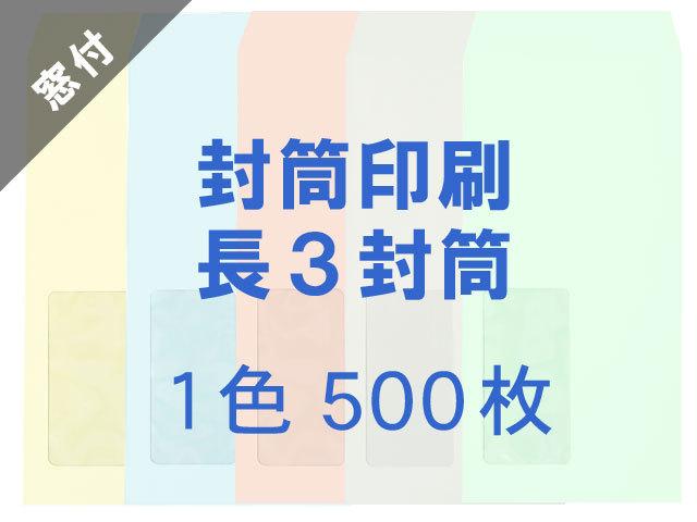 長3封筒 ソフトカラー 80g A窓付 ◎印刷500枚 【印刷1色】送料無料 /フォーマット注文