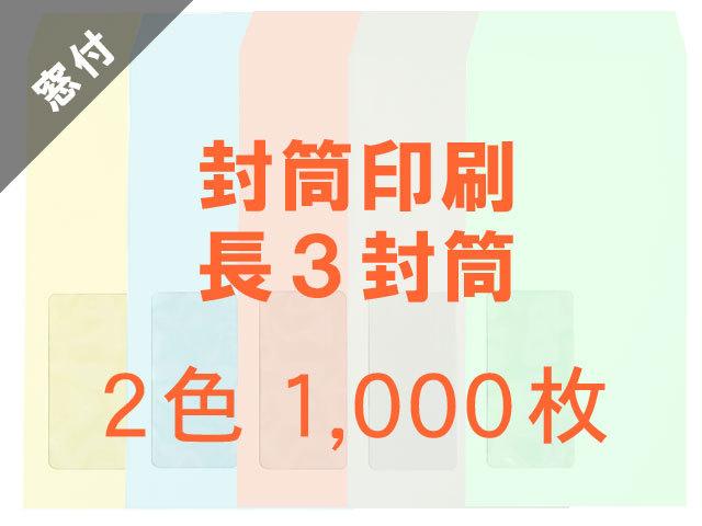 長3封筒 ソフトカラー 80g A窓付 ◎印刷1000枚 【印刷2色】送料無料 /フォーマット注文