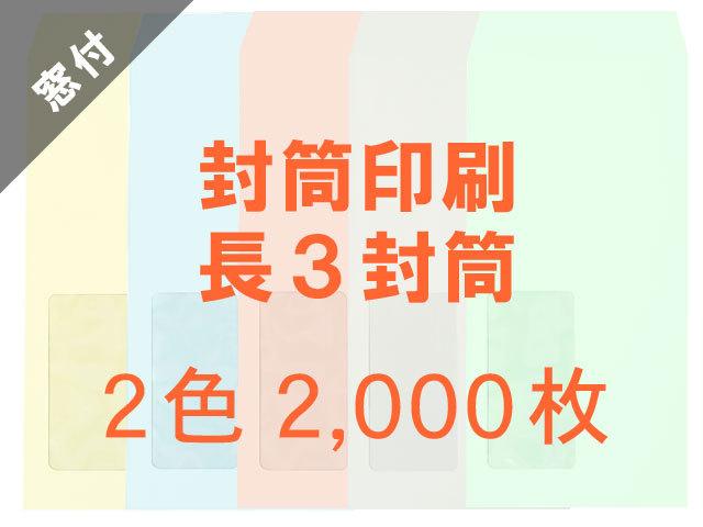 長3封筒 ソフトカラー 80g A窓付 ◎印刷2000枚 【印刷2色】送料無料 /フォーマット注文